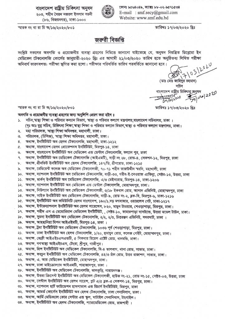Notice of postponement of examination