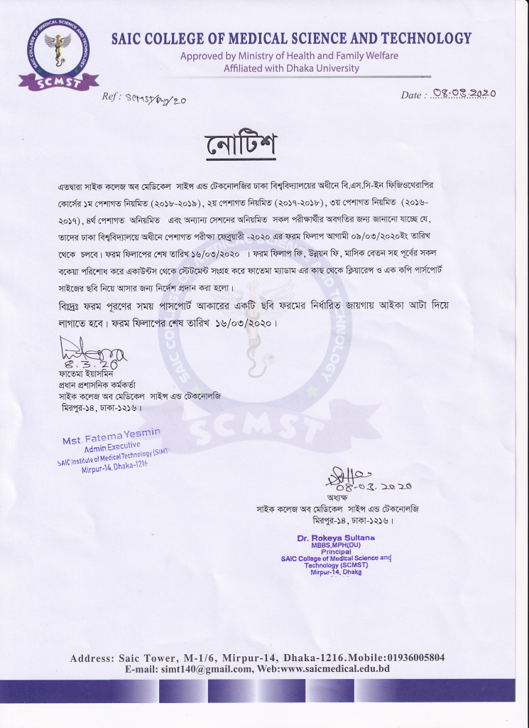 b.sc-in-physiotherapy-notice