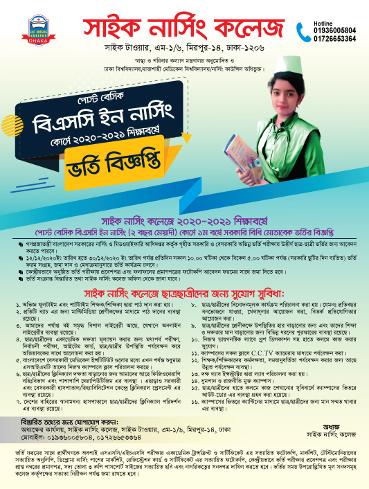Post Basic BSc. in Nursing Admission circular